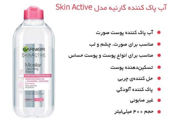 میسلار واتر گارنیه مدل Skin Active برای انواع پوست و حتی حساس 400 میل