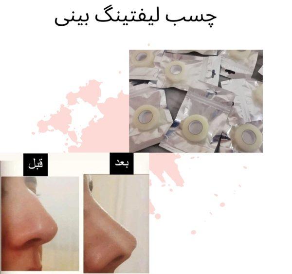 چسب لیفت بینی پرایم ترنس